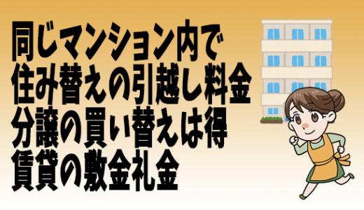 同じマンション内で住み替えの引越し料金。 分譲の買い替えは得。賃貸の敷金礼金