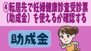 ④転居先で妊婦健康診査受診票(助成金)を使えるか確認する