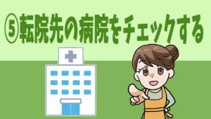 ⑤転院先の病院をチェックする