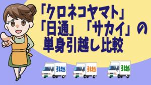 「クロネコヤマト」「日通」「サカイ」の単身引越し比較