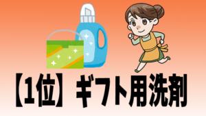 【1位】ギフト用洗剤