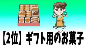 【2位】ギフト用のお菓子