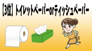 【3位】トイレットペーパーorティッシュペーパー