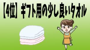 【4位】ギフト用の少し良いタオル
