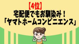 【4位】宅配便でもお馴染み!「ヤマトホームコンビニエンス」