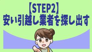 【STEP2】安い引越し業者を探し出す