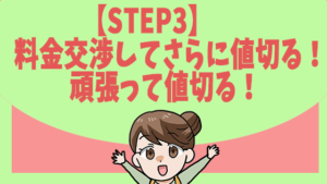 【STEP3】料金交渉してさらに値切る!頑張って値切る!