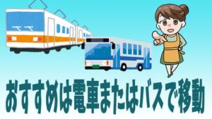 おすすめは電車またはバスで移動