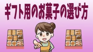 ギフト用のお菓子の選び方