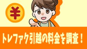 トレファク引越の料金を調査!