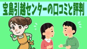 宝島引越センターの口コミと評判