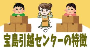 宝島引越センターの特徴