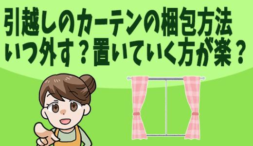 引越しのカーテンの梱包方法。いつ外す?置いていく方が楽?
