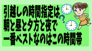 引越しの時間指定は朝と昼と夕方と夜で一番ベストなのはこの時間帯