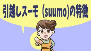 引越しスーモ(suumo)の特徴