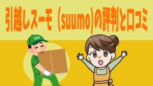 引越しスーモ(suumo)の評判と口コミ
