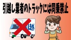 引越し業者のトラックには同乗禁止