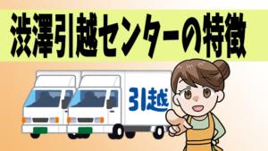 渋澤引越センターの特徴