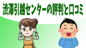 渋澤引越センターの評判と口コミ