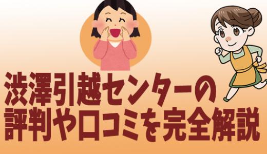 渋澤引越センターの評判や口コミを完全解説