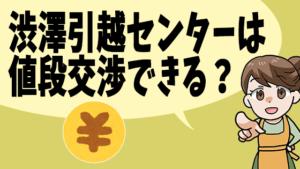 渋澤引越センターは値段交渉できる?