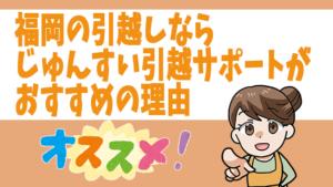 福岡の引越しならじゅんすい引越サポートがおすすめの理由