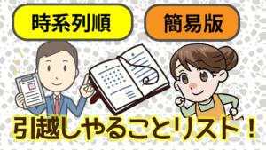 1【時系列順】引越しやることリスト!【簡易版】