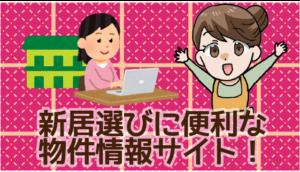 23新居選びに便利な物件情報サイト!