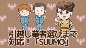 24引越し業者選びまで対応!「SUUMO」
