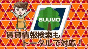 35賃貸情報検索もトータルで対応!「SUUMO」