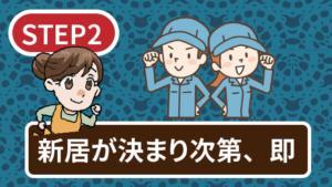 4【STEP2】新居が決まり次第「即」やること!