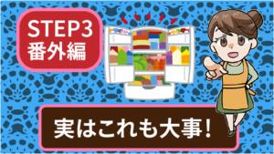 6【STEP3番外編】実はこれも大事!冷蔵庫の中身のお片付け!