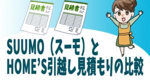 SUUMO(スーモ)とHOME'S引越し見積もりの比較
