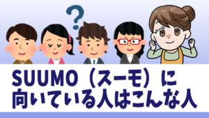 SUUMO(スーモ)に向いている人はこんな人